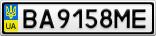 Номерной знак - BA9158ME