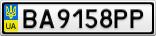Номерной знак - BA9158PP