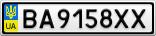 Номерной знак - BA9158XX