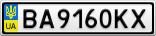 Номерной знак - BA9160KX