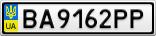 Номерной знак - BA9162PP