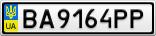 Номерной знак - BA9164PP