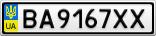 Номерной знак - BA9167XX