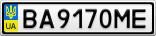 Номерной знак - BA9170ME