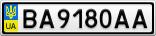 Номерной знак - BA9180AA