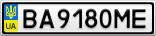 Номерной знак - BA9180ME