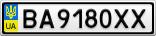 Номерной знак - BA9180XX