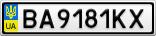 Номерной знак - BA9181KX