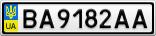 Номерной знак - BA9182AA