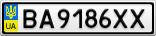 Номерной знак - BA9186XX