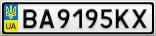 Номерной знак - BA9195KX