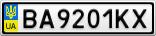 Номерной знак - BA9201KX