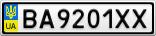 Номерной знак - BA9201XX