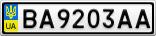 Номерной знак - BA9203AA