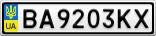 Номерной знак - BA9203KX