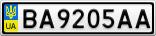 Номерной знак - BA9205AA