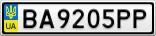 Номерной знак - BA9205PP