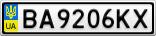 Номерной знак - BA9206KX