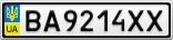 Номерной знак - BA9214XX