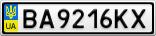 Номерной знак - BA9216KX