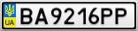 Номерной знак - BA9216PP