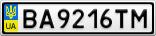 Номерной знак - BA9216TM
