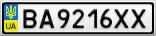 Номерной знак - BA9216XX