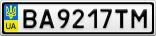 Номерной знак - BA9217TM