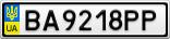 Номерной знак - BA9218PP