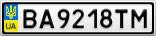 Номерной знак - BA9218TM