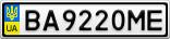 Номерной знак - BA9220ME