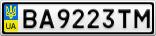 Номерной знак - BA9223TM
