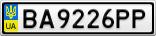 Номерной знак - BA9226PP