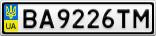 Номерной знак - BA9226TM