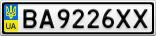 Номерной знак - BA9226XX