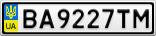 Номерной знак - BA9227TM