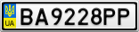 Номерной знак - BA9228PP