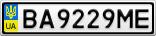 Номерной знак - BA9229ME