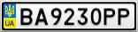 Номерной знак - BA9230PP