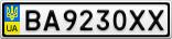 Номерной знак - BA9230XX
