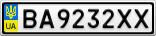 Номерной знак - BA9232XX