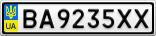 Номерной знак - BA9235XX