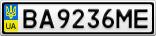 Номерной знак - BA9236ME