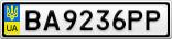 Номерной знак - BA9236PP