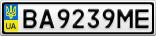 Номерной знак - BA9239ME