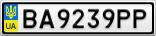 Номерной знак - BA9239PP