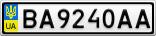 Номерной знак - BA9240AA