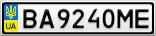 Номерной знак - BA9240ME