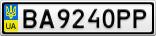 Номерной знак - BA9240PP