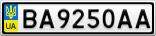 Номерной знак - BA9250AA